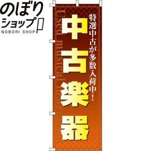 のぼり旗「中古楽器」 のぼり/幟 itamiartstore