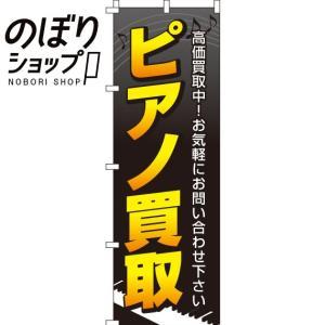 のぼり旗「ピアノ買取」 のぼり/幟 itamiartstore