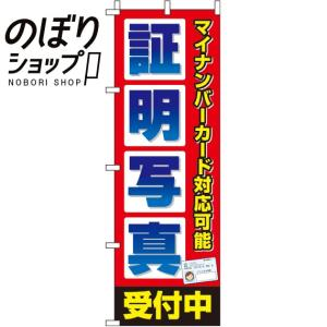 のぼり旗「マイナンバーカード証明写真」のぼり/幟|itamiartstore