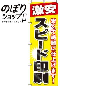 のぼり旗「激安スピード印刷」 のぼり/幟|itamiartstore