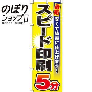 のぼり旗「スピード印刷5分」 のぼり/幟|itamiartstore