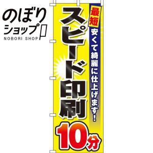 のぼり旗「スピード印刷10分」 のぼり/幟|itamiartstore