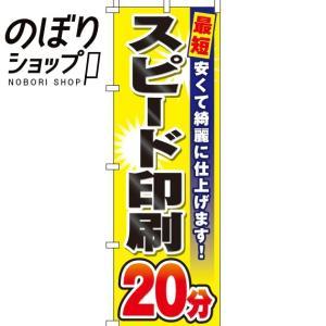 のぼり旗「スピード印刷20分」 のぼり/幟|itamiartstore