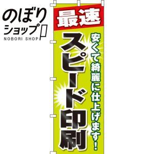 のぼり旗「最速スピード印刷」 のぼり/幟|itamiartstore
