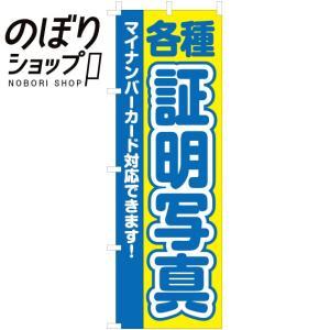のぼり旗「マイナンバーカード対応証明写真」のぼり/幟|itamiartstore
