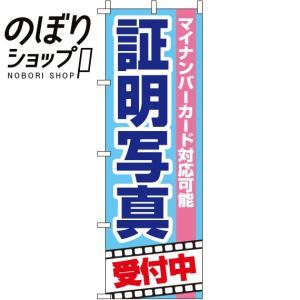 のぼり旗「マイナンバーカード対応可能証明写真」のぼり/幟|itamiartstore