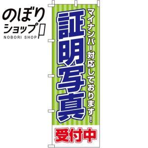 のぼり旗「マイナンバー対応証明写真」のぼり/幟|itamiartstore