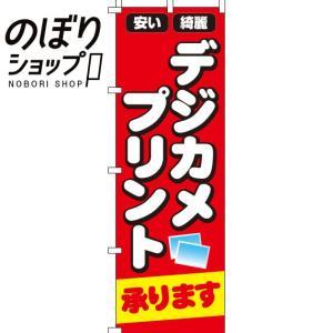 のぼり旗「デジカメプリント」 のぼり/幟|itamiartstore