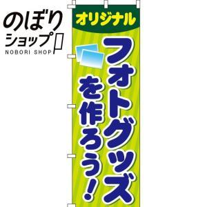 のぼり旗「フォトグッズを作ろう」 のぼり/幟|itamiartstore