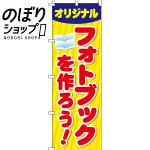 のぼり旗「フォトブックを作ろう」 のぼり/幟|itamiartstore