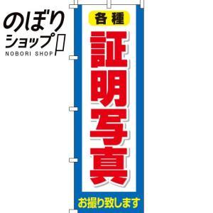 のぼり旗「証明写真」 のぼり/幟|itamiartstore