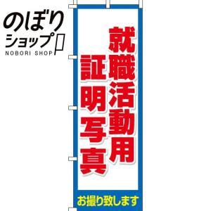 のぼり旗「就職活動用証明写真」 のぼり/幟|itamiartstore