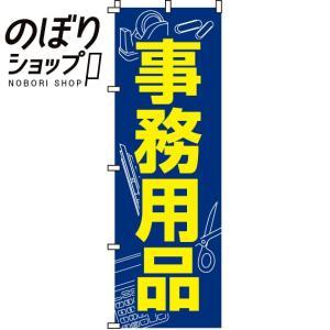 のぼり旗「事務用品」 のぼり/幟|itamiartstore