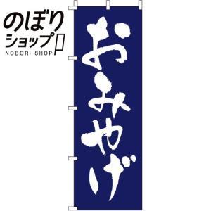 のぼり旗「おみやげ」のぼり/幟|itamiartstore