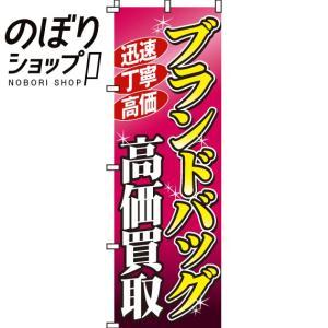 のぼり旗「ブランドバッグ高価買取」 のぼり/幟 itamiartstore