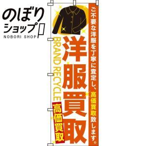 のぼり旗「洋服買取」 のぼり/幟 itamiartstore