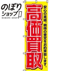 のぼり旗「高価買取」 のぼり/幟 itamiartstore