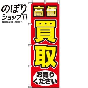 のぼり旗「買取」 のぼり/幟 itamiartstore