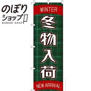 のぼり旗 冬物入荷 0150034IN