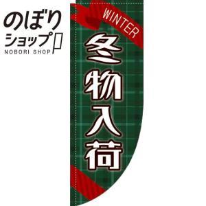 のぼり旗 冬物入荷 0150034RIN Rのぼり (棒袋仕様)...