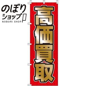 のぼり旗「高価買取」のぼり/幟 itamiartstore