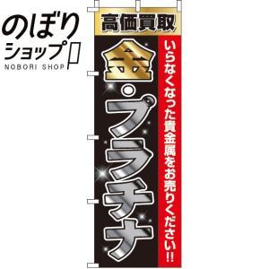 のぼり旗「金・プラチナ」 のぼり/幟|itamiartstore