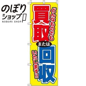 のぼり旗「買取回収」のぼり/幟 itamiartstore