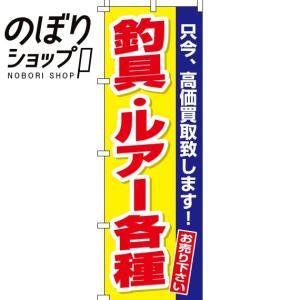 のぼり旗「釣具・ルアー各種」 のぼり/幟 itamiartstore