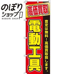 のぼり旗「高価買取電動工具」 のぼり/幟 itamiartstore