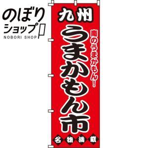 のぼり旗 九州うまかもん市 0180038IN