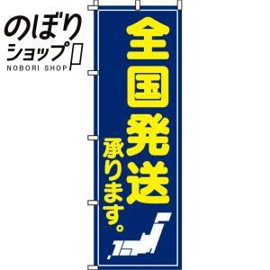 のぼり旗「全国発送承ります」 のぼり/幟|itamiartstore