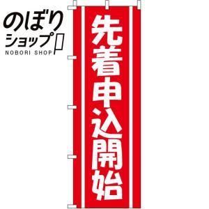 のぼり旗「先着申込開始」のぼり/幟|itamiartstore