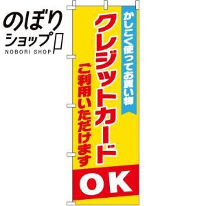 のぼり旗「クレジット利用OK」のぼり/幟|itamiartstore