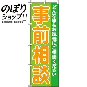 のぼり旗「事前相談」のぼり/幟|itamiartstore