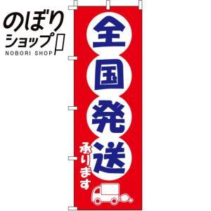 のぼり旗「全国発送」のぼり/幟|itamiartstore