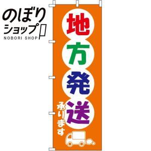 のぼり旗「地方発送」のぼり/幟|itamiartstore