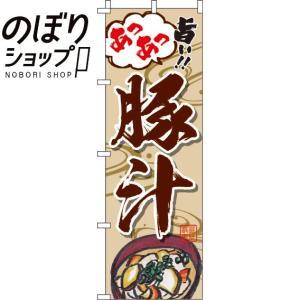 のぼり旗「豚汁」 のぼり/幟|itamiartstore