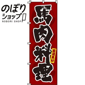 のぼり旗「馬肉料理」 のぼり/幟|itamiartstore