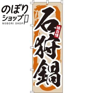 のぼり旗 石狩鍋 0200072IN