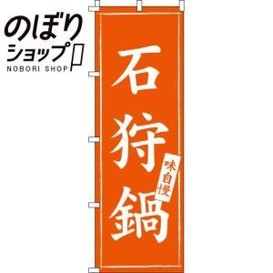 のぼり旗 石狩鍋 0200078IN