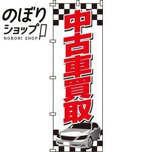 のぼり旗「中古車買取」 のぼり/幟