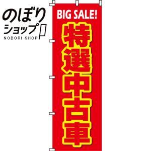 のぼり旗「特選中古車」 のぼり/幟 itamiartstore
