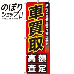 のぼり旗 車買取 0210040IN