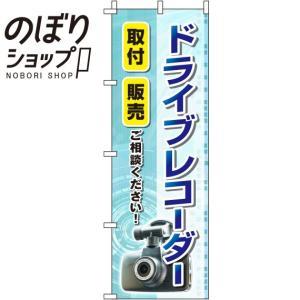 のぼり旗 ドライブレコーダー 写真 0210074IN|itamiartstore