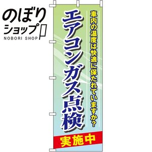 のぼり旗「エアコンガス点検実施中」のぼり/幟|itamiartstore