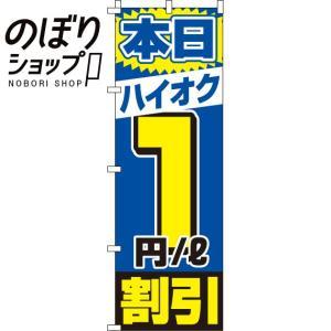のぼり旗「ハイオク1割引」 のぼり/幟|itamiartstore