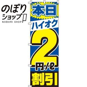 のぼり旗「ハイオク2割引」 のぼり/幟|itamiartstore