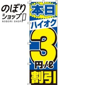 のぼり旗「ハイオク3割引」 のぼり/幟|itamiartstore
