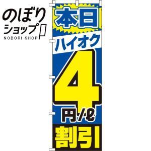 のぼり旗「ハイオク4割引」 のぼり/幟|itamiartstore