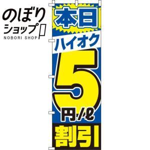 のぼり旗「ハイオク5割引」 のぼり/幟|itamiartstore